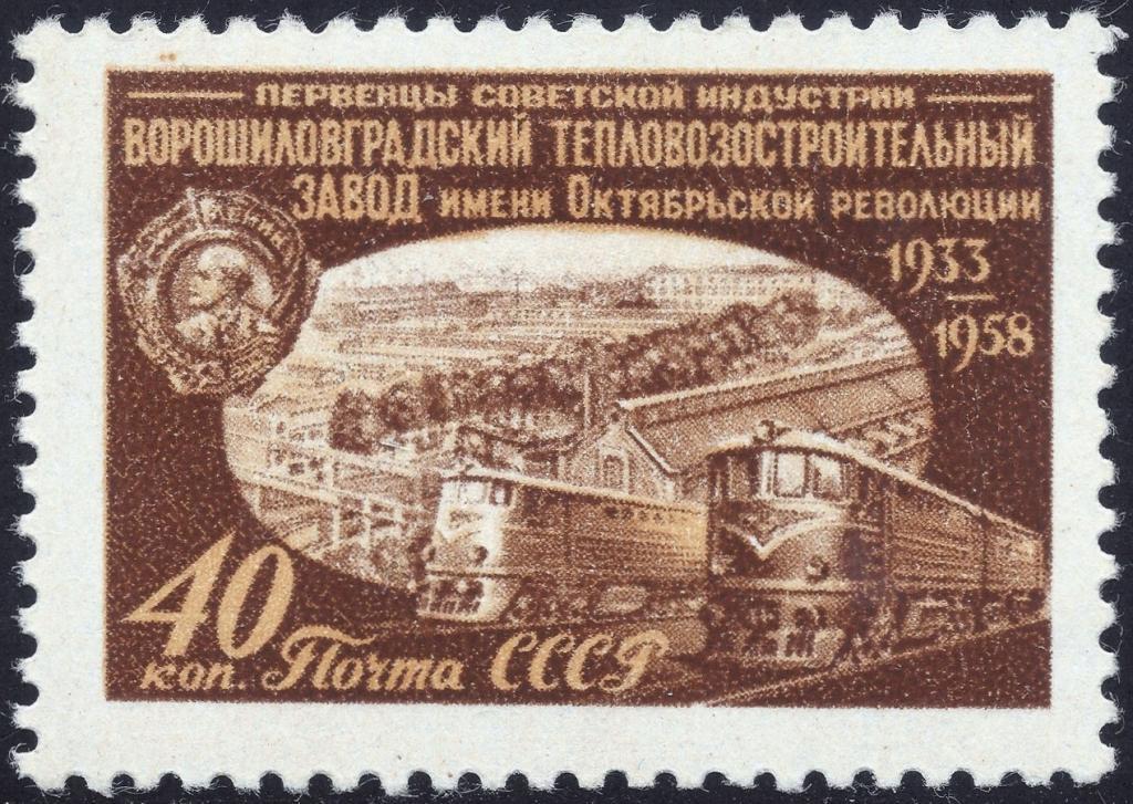 Невыпущенная почтовая марка СССР 1958 г (Ворошиловград) STAMPSINFO.RU